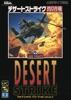 Desert Strike, jap., gebraucht - Mega Drive